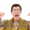 ピコ太郎「ペンパイナッポーアッポーペン」の関連動画合計再生数2億回!PPAPが絶好調!