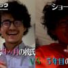 新作ショートコント『付き合って1ヶ月の彼氏VS5年目の彼氏』公開!