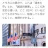 日本人の頭の中は、ここから先はいろんな人の考え方がありますが、「循環論と因果応報」。私が見つけたアメリカ人の頭の中、これは「適者生存」とか、「創造的破壊」
