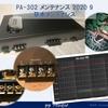 ナカミチ PA-302 メンテナンス 2020 09 (2) 性能確認 整備録