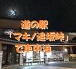 道の駅「マキノ追坂峠」で車中泊~琵琶湖・湖西エリアをめぐる拠点駅 <滋賀県・高島市>