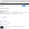 Googleでの検索履歴(ウェブ履歴)をすべて削除する方法