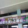 2026国際花博を上瀬谷へ!!