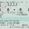 有明2号 九州ネットきっぷ