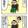 【心の治療法④】マインドフルネス