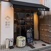 四条麸屋町上ル 益や酒店 女性も気軽に入れる本格日本酒専門店 一人立飲みもOK!