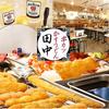 【オススメ5店】高崎(群馬)にある串カツ が人気のお店