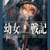 『幼女戦記 8 In omnia paratus』が6/30発売!復刻SSペーパー配布のお知らせ