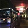高速バス乗車記録 関西空港→大阪駅