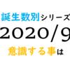 【数秘術】誕生数別、2020年9月に意識する事