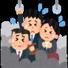 そろそろ日本企業は通勤対策として、出勤時間を柔軟に対応する時期に来ていると思う。