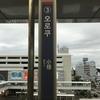 ゆいレールで小禄駅から県庁前駅へ移動