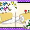集中力が必要!動くまちがいさがしアニメ!ロールケーキ