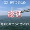 【まとめ】2019年の『神戸~明石のファミリーフィッシング奮闘記』を総括