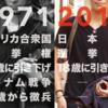 脱戦争ポスターと防衛大学卒業式(任官拒否)と横須賀海軍施設
