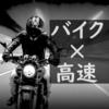 初めてバイクで高速道路を走るときのポイント