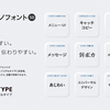 WebフォントサービスREALTYPE にヒラギノ