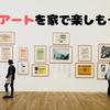 家が美術館に!?『Google Arts & Culture』ってアプリが予想以上に楽しめた件