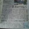 「ガフマヤー」具志堅さんの怒りに若者が!どうする沖縄県