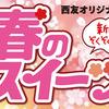 西友オリジナル企画 春のスイーツキャンペーン