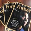【Forbes8月号】日本の担い手99社に選出!そして、メディアを通じて誤解なく伝えたいこと。