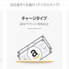 Amazonギフト券でカードや銀行などの残高をちょうど0円にする方法