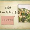 【パルシステム お料理セット レビュー】ほうれん草と国産豚バラ肉のバター醤油炒め