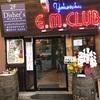 Yokosuka E.M.CLUB ハンバーガーのお店