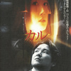 7月17日(月)映画レビュー:カル(2000)韓国 サイコサスペンス