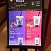 タピオカスタンド ティーバで新商品!紫いもミルクティーってどんな味?(古淵)