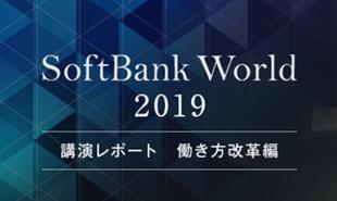 【2019年最新版】デジタルシフトがもたらす企業の働き方改革 | SoftBank World 2019