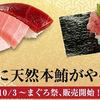 10月3日~ スシロー「赤字覚悟のまぐろ祭」開催! 美味しいマグロと秋の味覚!【感想・レビュー】