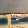 【懸賞当選】VISAOカードで三菱UFJギフトカード1,000円・5/100個目