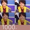 1000日!