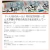 【イベント情報】『一人1台のルール』刊行記念対談 ~さとえ学園小学校の先生方をお迎えして~(2021年8月20日)