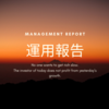 2020年1月の運用報告