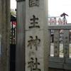 木津の勘助 補足 2