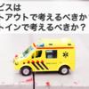 医療サービスはプロダクトアウトで考えるべきか?マーケットインで考えるべきか?(中編)