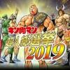 キン肉マン超人総選挙2019が発表されました。