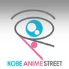 【クールジャパンに群がる詐欺師達】神戸アニメストリートで不払い詐欺が発生