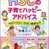 HSP・HSC勉強中