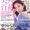 美人百花2017年10月号の在庫あり?売り切れ注意!