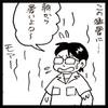猛暑の中、いきなり熱中症か脱水症で倒れそうな会社の同僚
