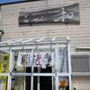 「らーめん和」やっぱ能登ランキングナンバーワン店~今日の一杯もキレキレでした。。。