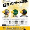 新料金プラン「GRメンバーズ」開始します!!!!