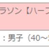 富士吉田火祭りロードレース【RACE REPO】その3