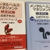 【学】メンタルヘルスマネジメント検定の勉強をして職場環境から自分を守る。