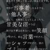 【シノアリス】 現実篇 アリスの書 三章 ストーリー ※ネタバレ注意