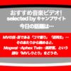 第263回【おすすめ音楽ビデオ!】ちょっと「コマ撮り」っぽかったり「逆再生」だったりしているMVを、数珠繋ぎにご紹介。Mogwai→Aphex Twin→いろいろあって、最後に 高野寛 という謎なしりとりをどうぞ、な、毎日22:30更新のブログです。