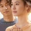 韓国映画「82年生まれ、キム・ジヨン」感想 / チョン・ユミ×コン・ユ主演 現代女性の生きづらさを描くヒューマン映画